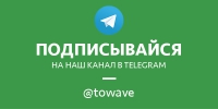 Мы запустили канал на Telegram - @towave - ToWave.Ru